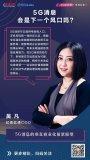 億美軟通吳凡:5G消息的垂直商業化前景的思考
