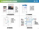中國移動黃更生:5G消息給技術與業務帶來重大變革