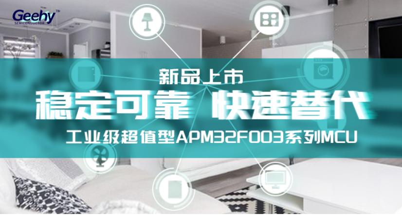极海半导体APM32系列工业级通用MCU又添新品,基于M0+内核F003系列新品发布