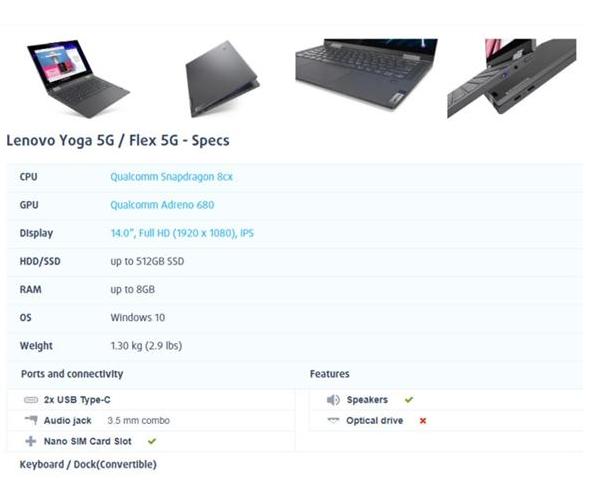 5G对笔记本电脑有什么影响?有哪些5G笔记本?