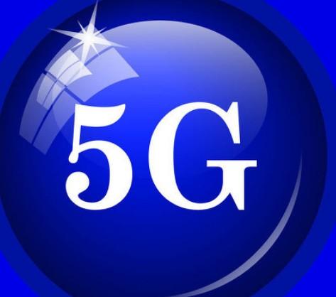 5G網絡的重要性