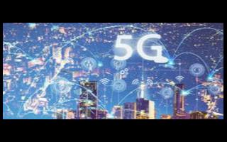 5G到底是不是一場騙局看了就知道