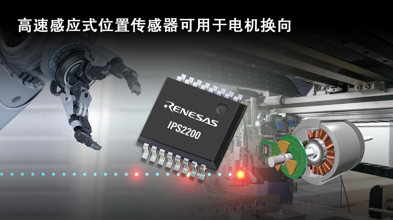瑞萨电子凭借高精度电感式位置传感  开创工业电机...
