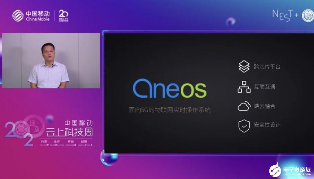 中國移動推出OneOS操作系統,滿足萬物互聯時代5G應用需求