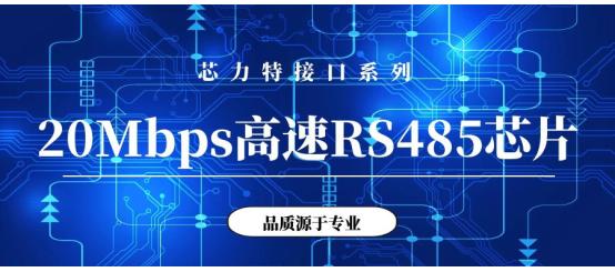 芯力特推出速率高達20Mbps RS485收發器...
