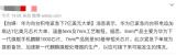 華為發布聲明:強烈反對美國商務部僅針對華為的直接產品規則修改