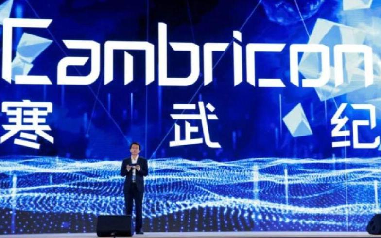 AI芯片第一股 中科寒武纪科创板IPO注册生效