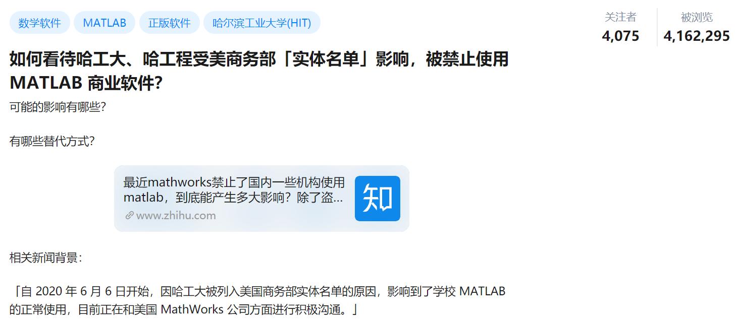 哈工大等被禁用MATLAB,号称可替代它的国产软件实力如何?