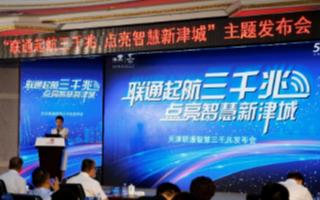 天津聯通推出智慧三千兆融合套餐,和華為攜手邁入F5G千兆智能時代