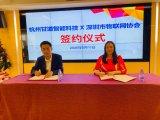 深圳市物联网协会与杭州甘道智能科技签约仪式