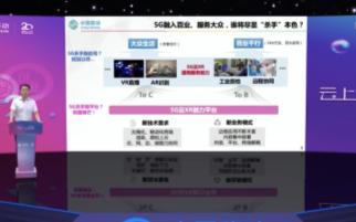 中國移動楊光:XR已經初露鋒芒,云XR的發展需要產業共同推進