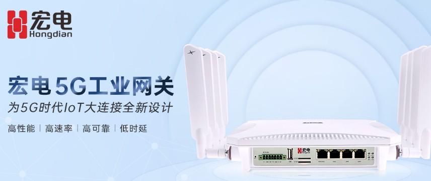 宏電攜手產業鏈合作伙伴,加速推進5G網絡在更廣范圍領域應用落地
