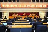 中国移动召开2020年巡视工作会议暨内部巡视动员...