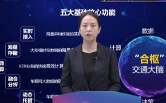 中国移动合枢车联网V2X平台解决智慧交通核心问题