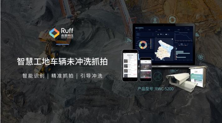 Ruff南潮科技新型号车辆未冲洗抓拍产品正式对外...