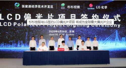 杉杉控股与LG共同打造LCD偏光片项目,预计年销...