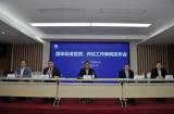 团体标准宣贯及评估工作新闻发布会在京召开