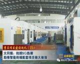 日研精工加速生产5G基站结构件,扩建新厂房八月竣...