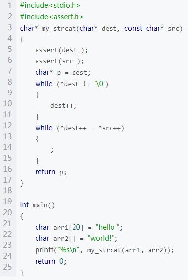 C语言模拟实现strcat函数