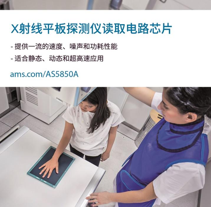 艾迈斯半导体新型AS5850A数字读取电路IC让医疗成像再升级