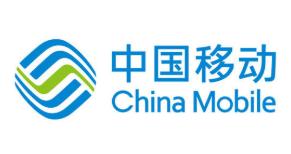 中國移動系列原子能力組合方案通過驗證,滿足行業網的業務需求