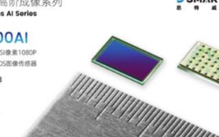 思特威科技推出CMOS图像传感器SC200AI,...