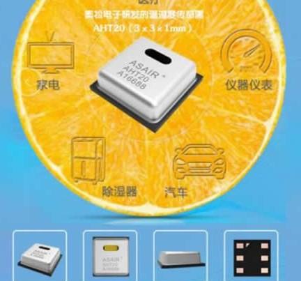 基于MEMS工艺的集成式温湿度传感器AHT20的研发成功