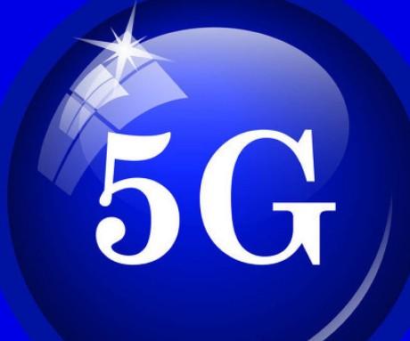 加快5G基础设施建设,促进5G产业发展