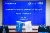 Qualcomm与中国扶贫基金会合作开展产业扶贫项目
