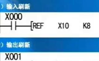 三菱FX系列PLC教程:FX系列的输入输出刷新指令