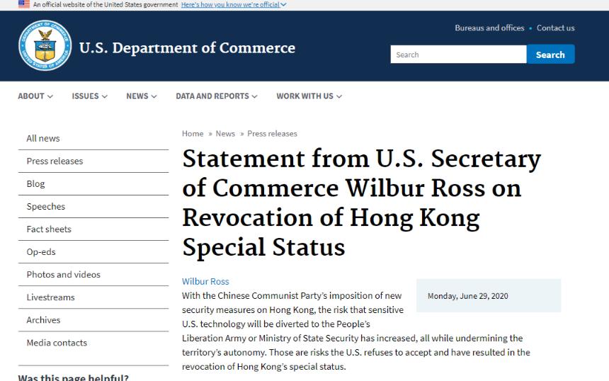 美国取消对香港特殊待遇,半导体市场受到波及