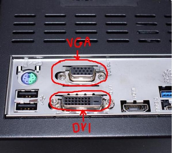 详谈电脑主机上的VGA接口和DVI接口的区别