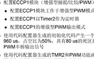 如何使用MPLAB代码配置器配置增强型PWM模块