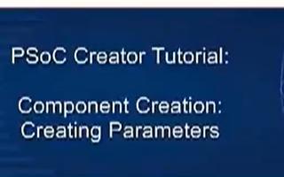 PSoC Creator教程:如何設置組件的對應參數
