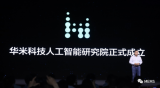 """華米科技正式發布了新一代智能可穿戴芯片""""黃山2號..."""