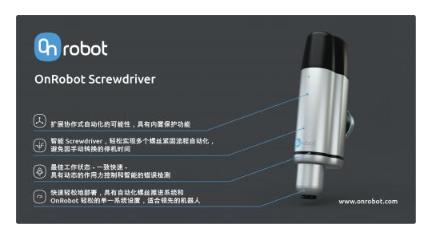 OnRobot推出螺丝紧固工具Screwdriver  丝紧固工具也智能