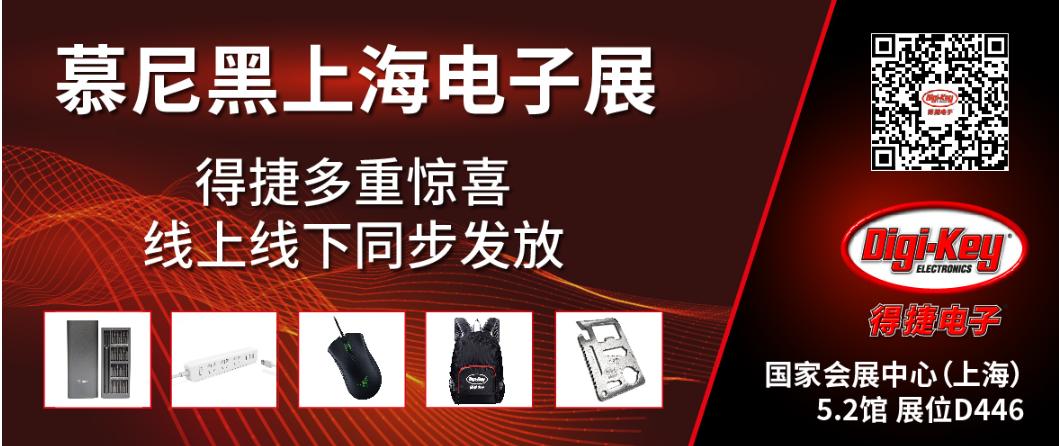 Digi-Key将同时参加现场和线上2020慕尼黑上海电子展