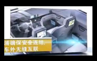 恩智浦汽车安全连结的挑战和解决方案