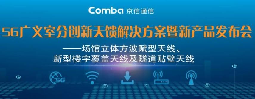 京信通信:持續加大創新力度,引領行業發展