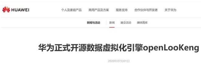 华为宣布开源数据虚拟化openLooKeng