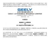 吉利汽车计划回归科创板公司称A+H上市利好企业嫁接国内国际市场资源