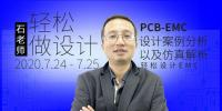 PCB-EMC設計案例分析與仿真解析,理論實操結合