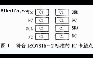 使用单片机设计IC卡读写器的资料概述