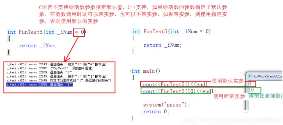 详谈C语言和C++的区别和联系