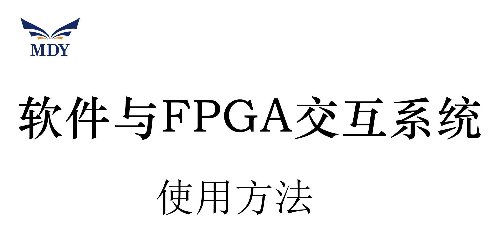 明德揚FPGA教程_軟件與FPGA交互系統