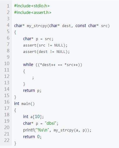 C语言模拟实现strcpy