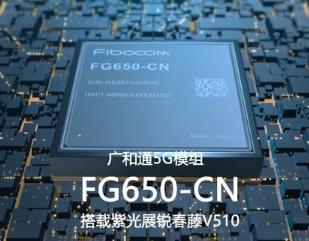 廣和通攜手紫光展銳發布FG650,將于2020年四季度實現規模量產