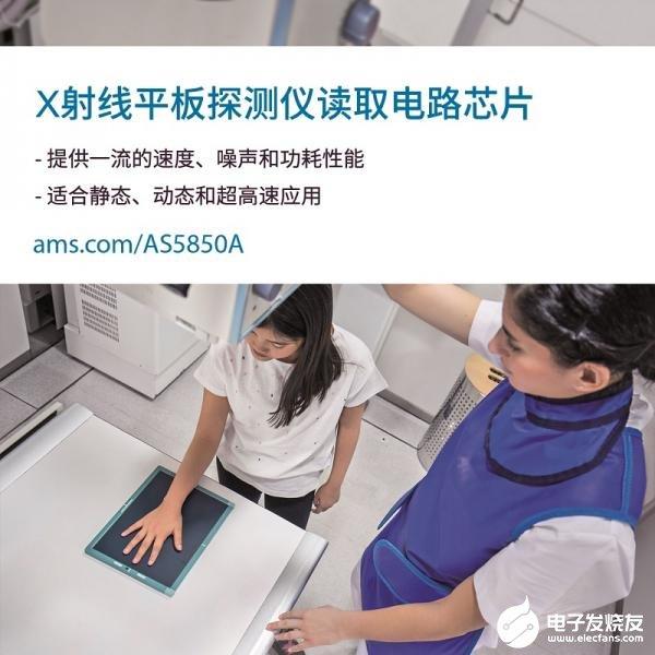 艾迈斯半导体推出AS5850A芯片,可为患者提供一流的X射线诊断