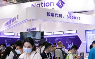 國民技術攜最新產品和方案亮相慕尼黑展台湾電子展
