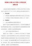 浙江中控技術股份有限公司成功闖關科創板IPO